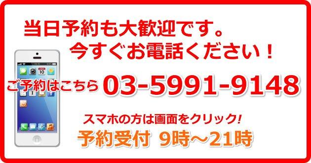 当日予約も大歓迎です。今すぐお電話ください!予約受付9時~21時