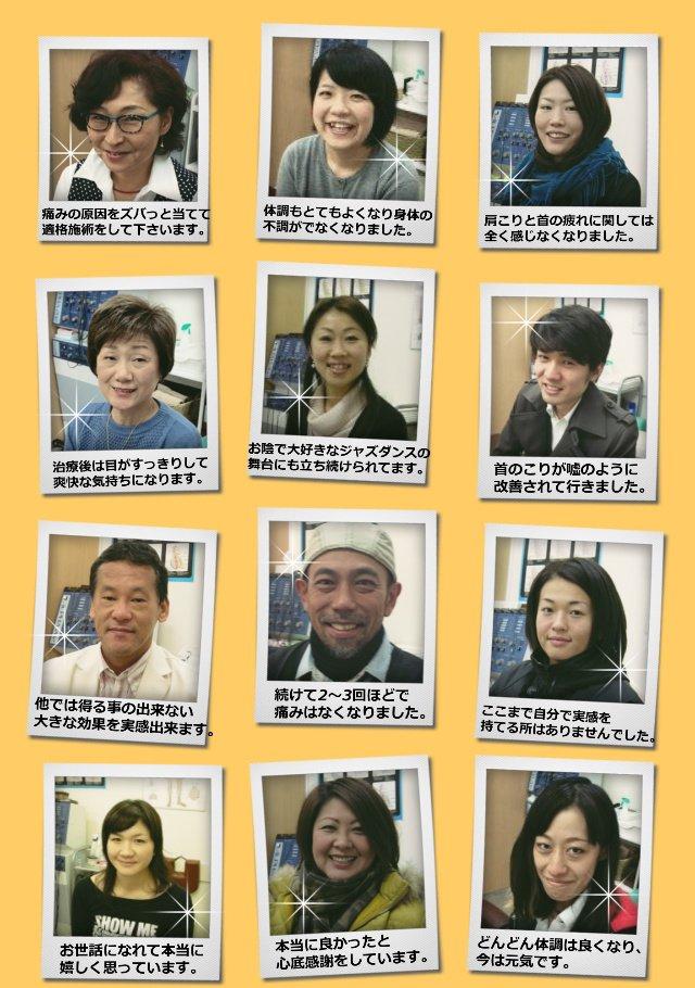患者様達の写真と喜びの声を多数掲載