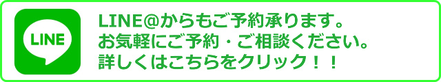 LINE@からのご予約
