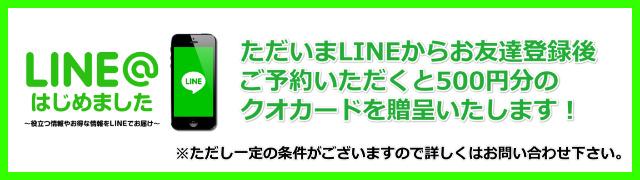 LINE@からの予約はこちら